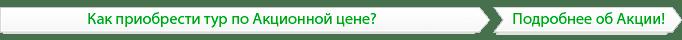 горящие туры из Минска