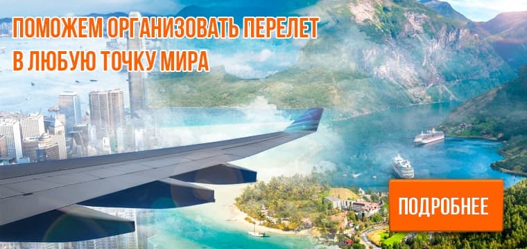 Купить авиабилет из краснодара в москву за 5300